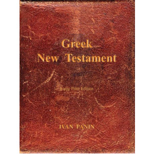 GREEK NEW TESTAMENT